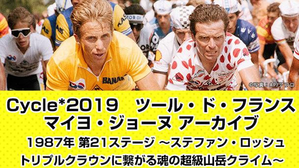 Cycle*2019 ツール・ド・フランス マイヨ・ジョーヌ アーカイブ 1987年 第21ステージ 〜ステファン・ロッシュ トリプルクラウンに繋がる魂の超級山岳