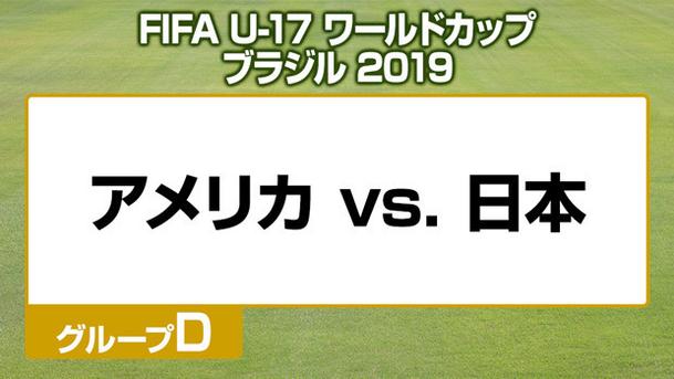 FIFA U-17 ワールドカップ ブラジル 2019 グループD アメリカ vs. 日本