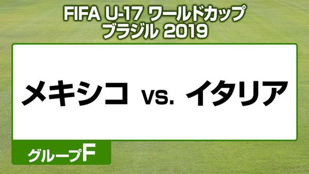 FIFA U-17 ワールドカップ ブラジル 2019 グループF メキシコ vs. イタリア