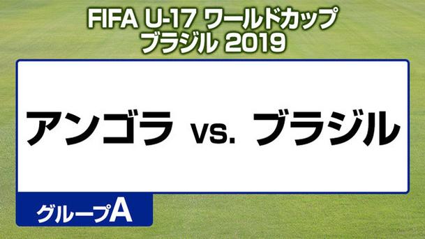 FIFA U-17 ワールドカップ ブラジル 2019 グループA アンゴラ vs. ブラジル