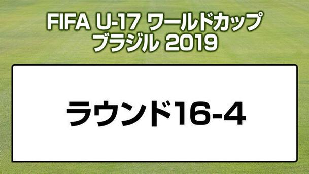 FIFA U-17 ワールドカップ ブラジル 2019 ラウンド16-4 日本 vs. メキシコ