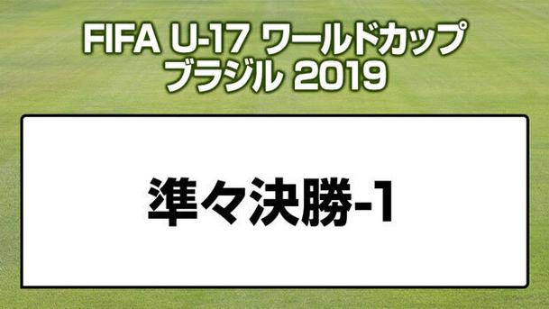 FIFA U-17 ワールドカップ ブラジル 2019 準々決勝-1 オランダ vs. パラグアイ