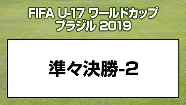 FIFA U-17 ワールドカップ ブラジル 2019 準々決勝-2 韓国 vs. メキシコ