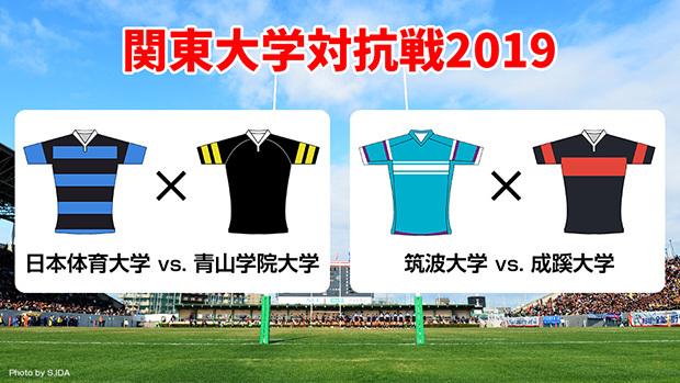 日本体育大vs.青山学院大/筑波大vs.成蹊大