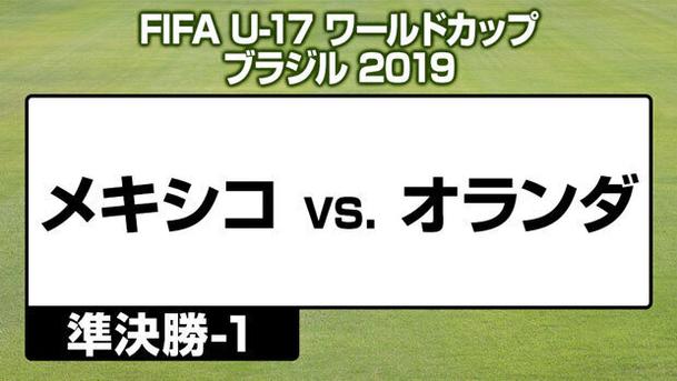 FIFA U-17 ワールドカップ ブラジル 2019 準決勝-1 メキシコ vs. オランダ