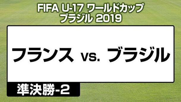 FIFA U-17 ワールドカップ ブラジル 2019 準決勝-2 フランス vs. ブラジル