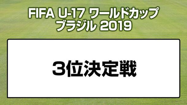 FIFA U-17 ワールドカップ ブラジル 2019 3位決定戦 オランダ vs. フランス