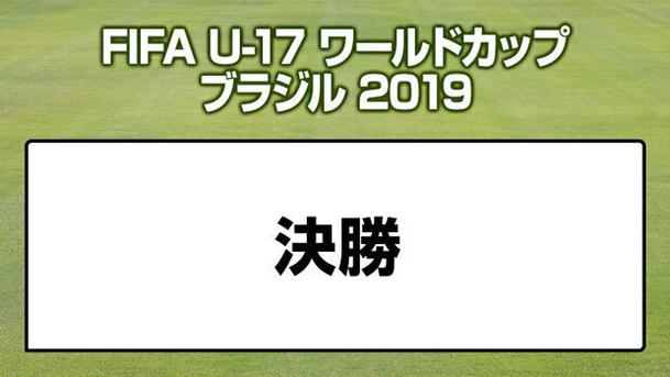 FIFA U-17 ワールドカップ ブラジル 2019 決勝 メキシコ vs. ブラジル