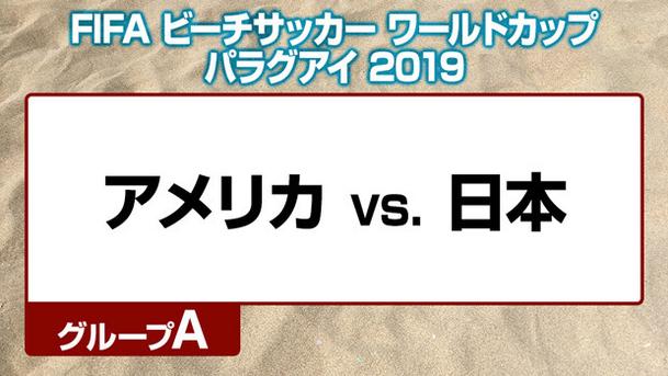 FIFA ビーチサッカー ワールドカップ パラグアイ 2019 グループA アメリカ vs. 日本