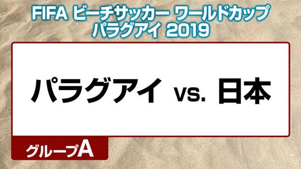 FIFA ビーチサッカー ワールドカップ パラグアイ 2019 グループA パラグアイ vs. 日本