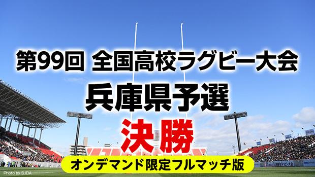 全国高校ラグビー大会 兵庫県予選