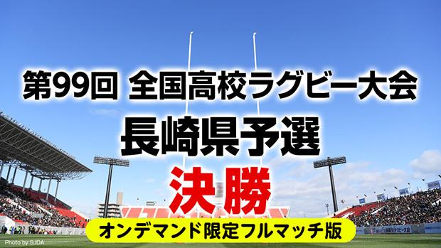 全国高校ラグビー大会 長崎県予選