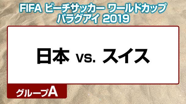 FIFA ビーチサッカー ワールドカップ パラグアイ 2019 グループA 日本 vs. スイス