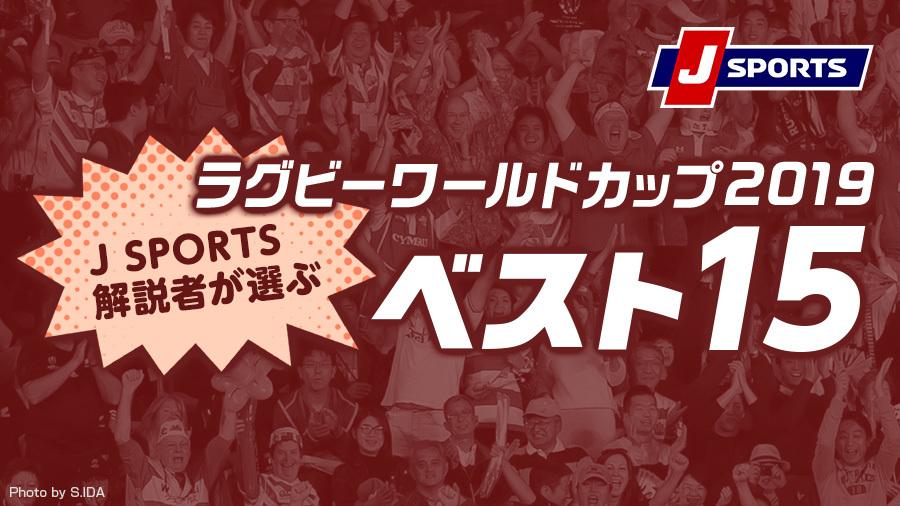 J SPORTS解説者が選ぶラグビーワールドカップ2019ベスト15