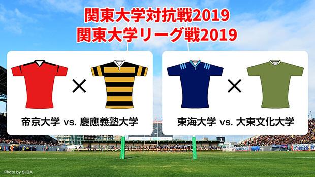 帝京大vs. 慶應義塾大/東海大vs.大東文化大
