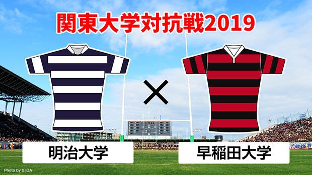 明治大vs.早稲田大