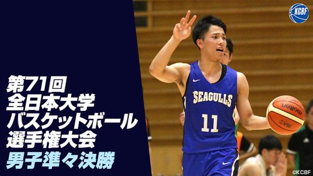 第71回全日本大学バスケットボール選手権大会 男子準々決勝