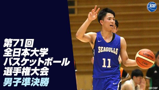 第71回全日本大学バスケットボール選手権大会 男子準決勝