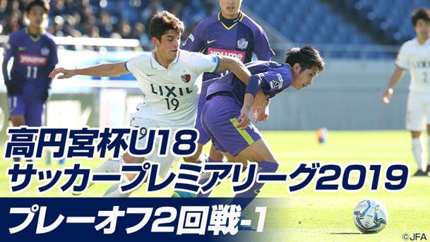 高円宮杯U18 サッカープレミアリーグ2019 プレーオフ2回戦-1