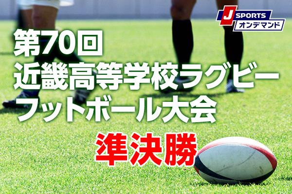 第70回近畿高等学校ラグビーフットボール大会